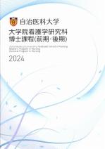 看護学研究科 大学案内・入学願書(2020年度版)