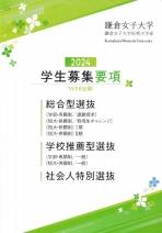 総合型選抜(短大・併願制/保育者適性)学生募集要項(2021年度版)