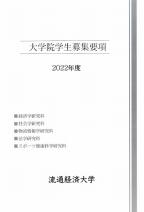 大学院募集要項(2020年度版)