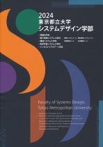 システムデザイン学部案内(2020年度版)