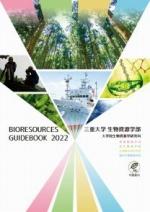 生物資源学部案内(2020年度版)