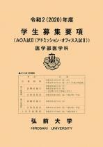 学生募集要項(AO入試 II )医学部医学科