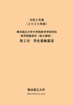 教育学研究科募集要項(第2次)