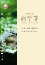 農学部ガイドブック(2021年度版)