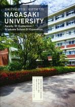 経済学部案内(2021年度版)
