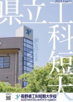 大学校案内(2021年度版)