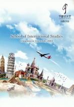 国際学部案内(2021年度版)