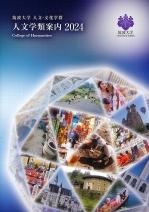 人文・文化学群人文学類案内(2020年度版)