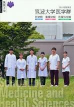 医学群案内(2020年度版)