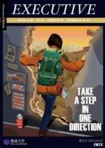 社会・国際学群国際総合学類案内(2021年度版)