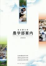 農学部案内(2020年度版)