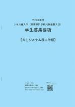 編入学(高専対象推薦入学)募集要項(共生システム理工学類)