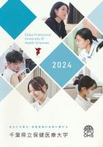 大学案内(2020年度版)