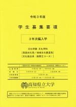 3年次編入学募集要項(文化学科)