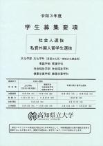 私費外国人留学生選抜募集要項