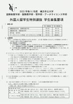 外国人留学生募集要項・大学案内