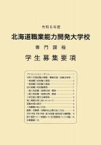 専門課程募集要項(推薦、一般)