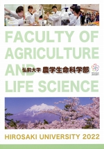 農学生命科学部案内(2020年度版)