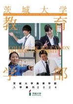 教育学部案内(2020年度版)