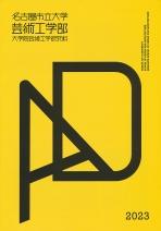 芸術工学部案内(2020年度版)