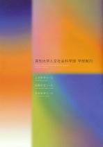 人文社会科学部案内(2022年度版)