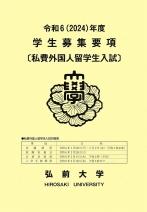 学生募集要項(私費外国人留学生入試)