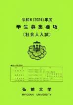 学生募集要項(社会人入試)