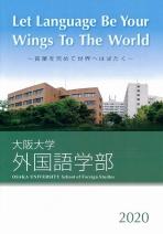 外国語学部案内(2020年度版)