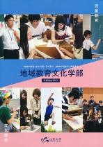 地域教育文化学部案内(2021年度版)