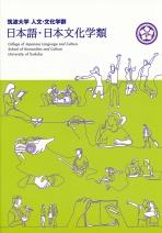 人文・文化学群日本語・日本文化学類案内(2021年度版)