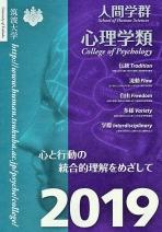 人間学群心理学類案内(2019年度版)