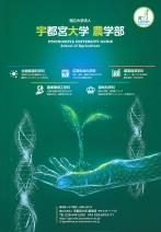 農学部案内(2021年度版)