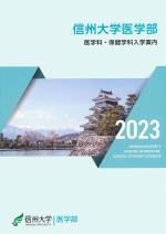 医学部案内(2021年度版)