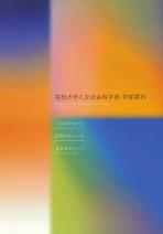 人文社会科学部案内(2021年度版)