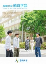 教育学部案内(2021年度版)