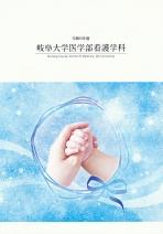 医学部看護学科案内(2020年度版)