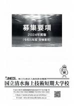 募集要項・学校案内(2020年度版)