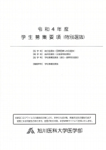 総合型選抜北海道特別選抜募集要項(医学部医学科)
