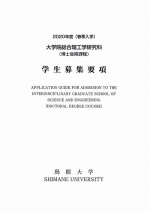 総合理工学研究科(博士後期課程)募集要項(2020年度春季入学)