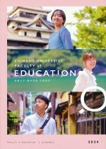 教育学部案内(2022年度版)