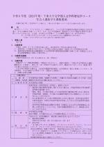 社会人入試募集要項(文学部)