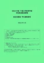 AO入試募集要項(教育学部)