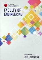 工学部案内(2020年度版)