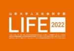 人文社会科学部案内(2020年度版)