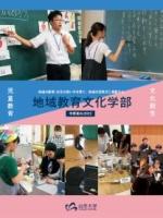 地域教育文化学部案内(2020年度版)