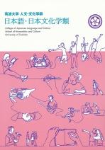 人文・文化学群日本語・日本文化学類案内(2020年度版)