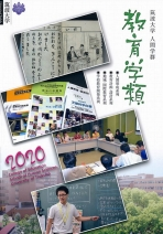 人間学群教育学類案内(2020年度版)