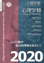 人間学群心理学類案内(2020年度版)