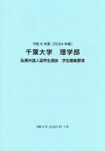 私費外国人留学生入試募集要項(理学部)