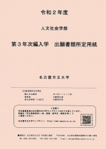 人文社会学部 第3年次編入学 出願書類所定用紙+大学案内